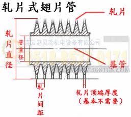 空气冷却器换管轧片式翅片管厂家